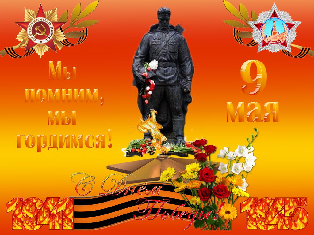 День победы открытки музыкальные