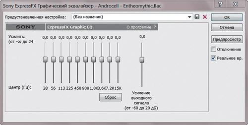 Sound Forge Pro 11 Инструкция На Русском - фото 11