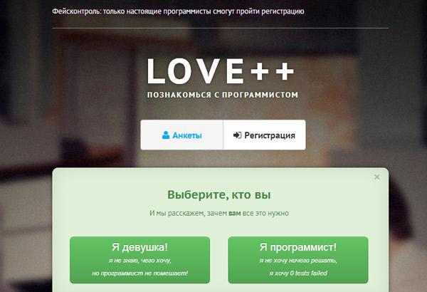 форум знакомств в сети