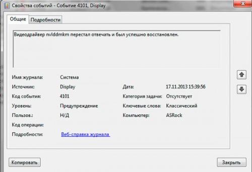 Windows 7 Перестал Отвечать Видеодрайвер