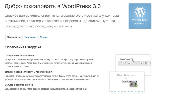 Выпущен WordPress 3.3 Sonny