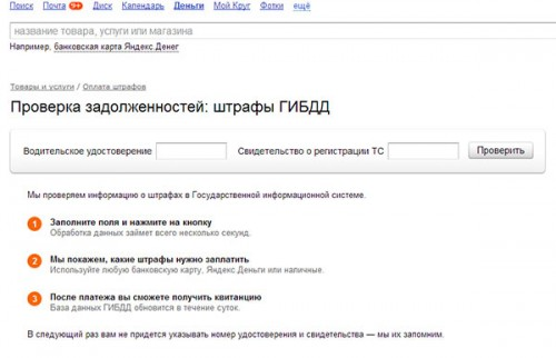 yandex-money-GIBDD