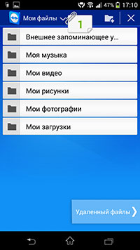 _team-android-file
