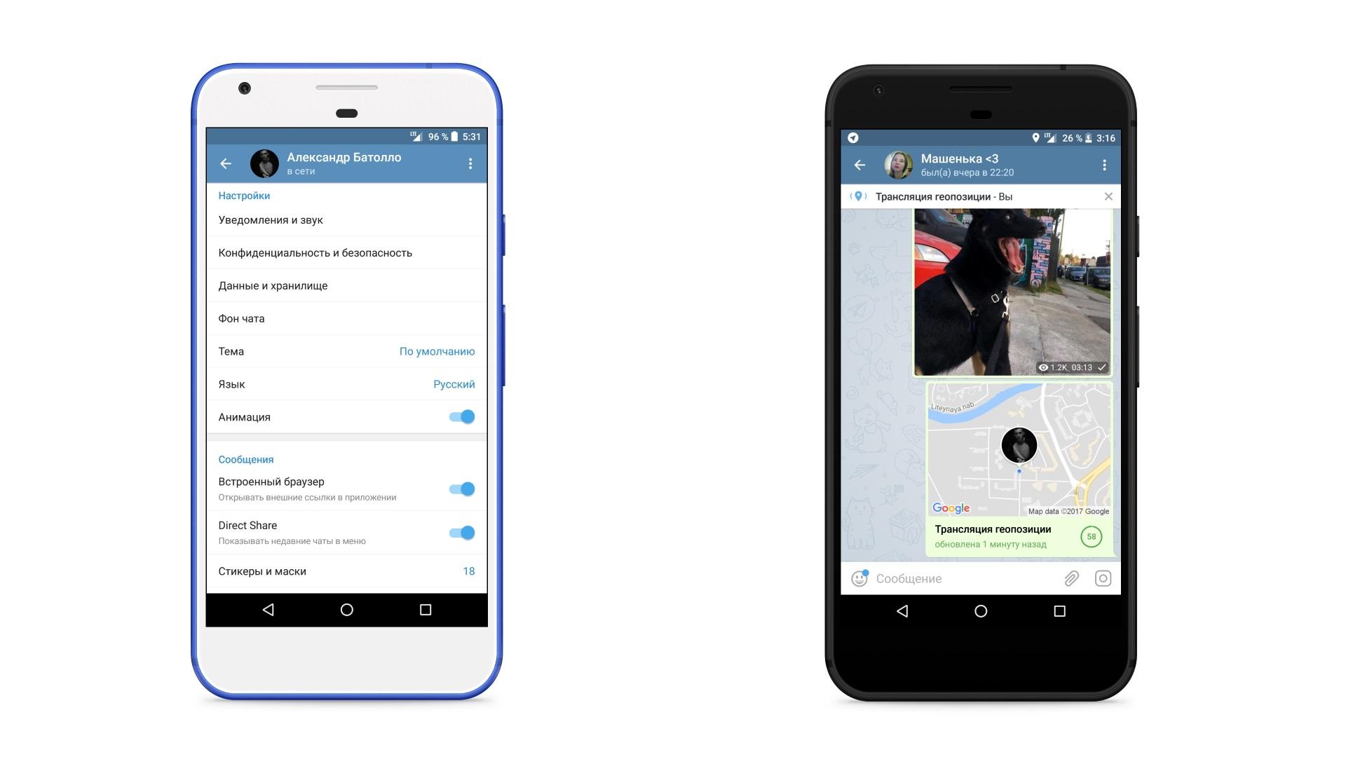 Страница настроек Telegram на русском языке и диалог с трансляцией местоположения
