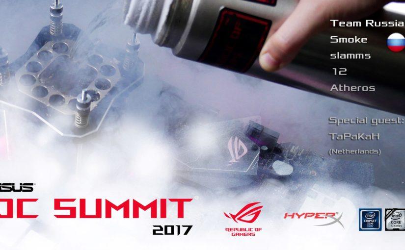 Российские оверклокеры установили мировой рекорд по разгону в рамках ASUS OC Summit 2017