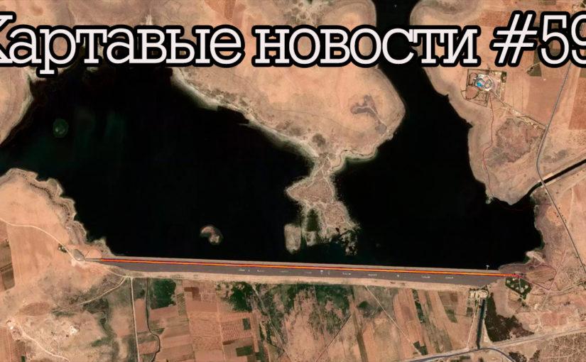 Картавые новости #59 | Фитнес трекер спалил военные базы
