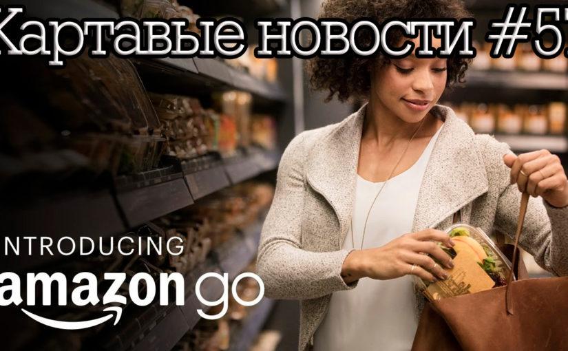 Картавые новости #57 | Умный магазин Amazon Go