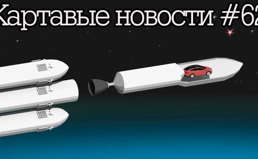 Картавые новости #62 | Илон Макс отправляет Tesla Roadster  в космос