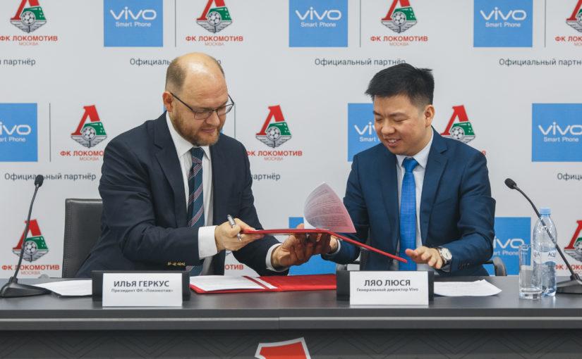 Vivo и футбольный клуб «Локомотив» объявили о старте партнерства