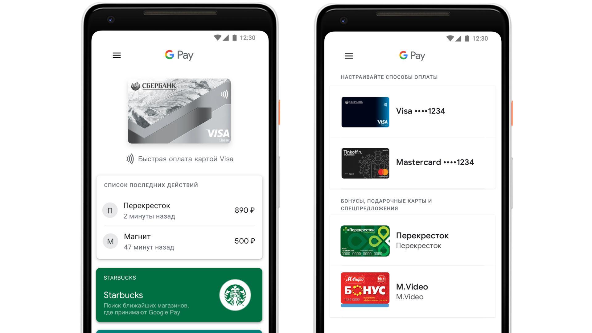 Сберегательный банк первым избанков воплотил оплату через Google Pay