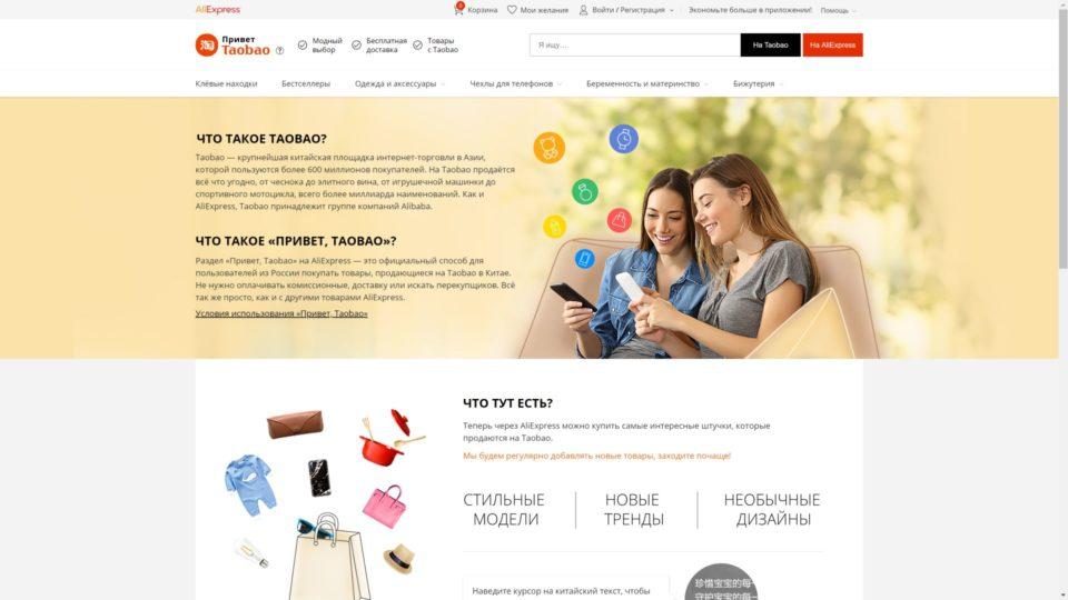 Снимок экрана с информацией о Таобао в России