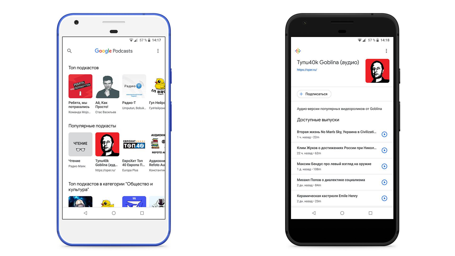 На иллюстрации изображено приложение Google Podcasts (Google Подкасты): главная страница с каталогом подкастов и страница с эпизодами подкаста «Тупичок Гоблина»