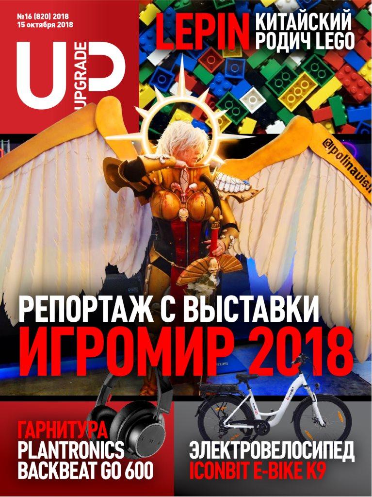 Обложка компьютерного журнала Upgrade № 820