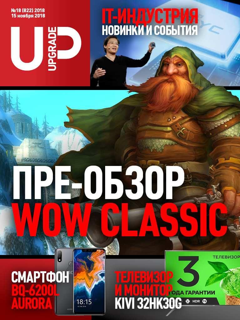 Обложка компьютерного журнала Upgrade № 822