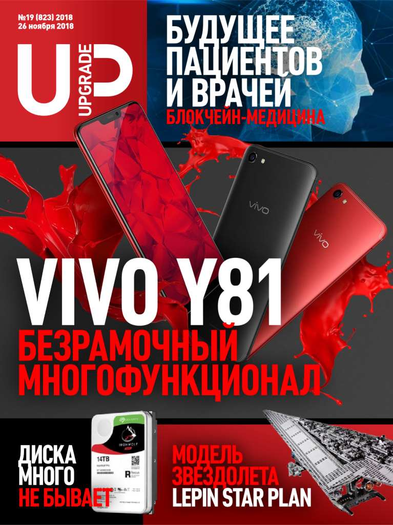 Обложка компьютерного журнала Upgrade № 823