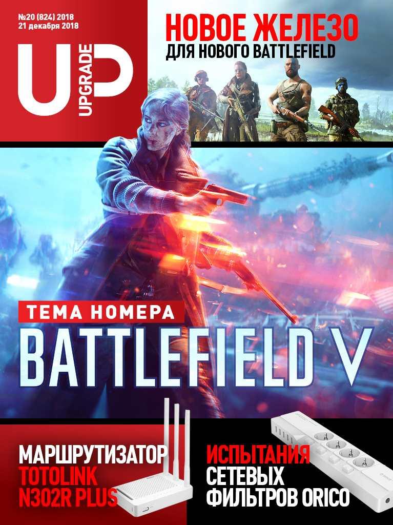 Обложка компьютерного журнала Upgrade № 824