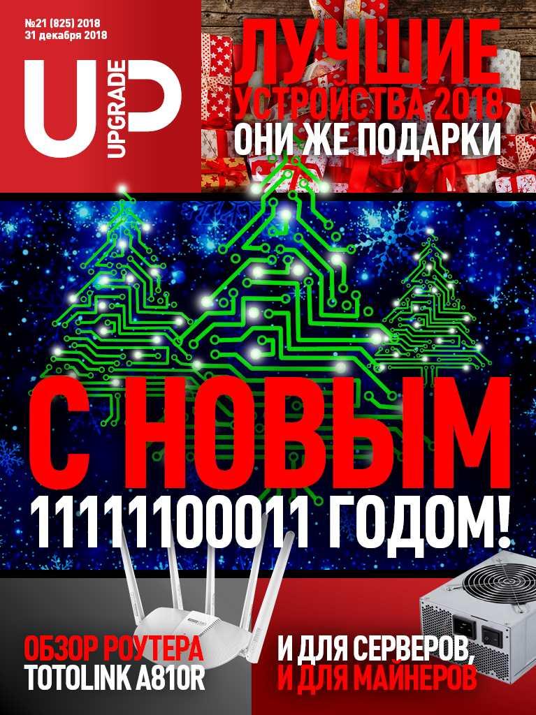 Обложка компьютерного журнала Upgrade № 825