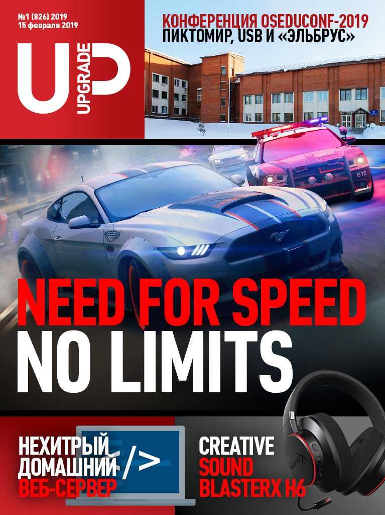 Обложка компьютерного журнала Upgrade № 826