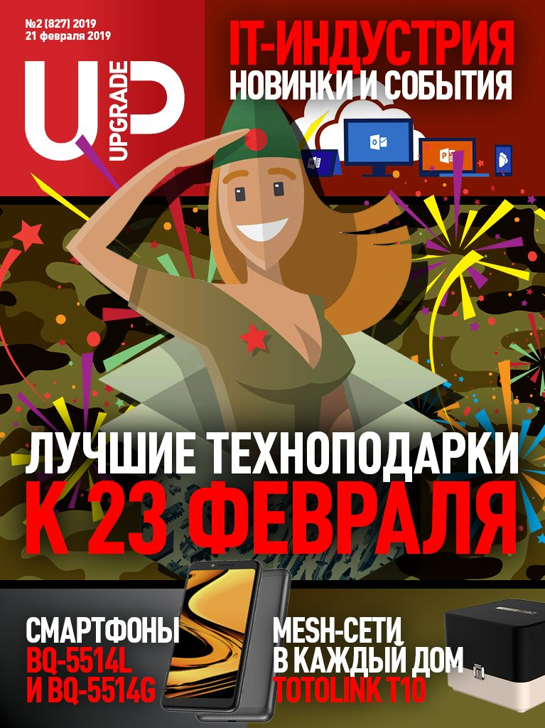 Обложка компьютерного журнала Upgrade № 827