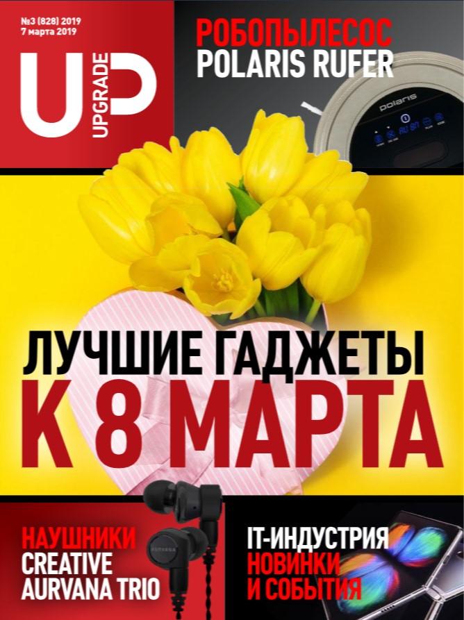 Обложка компьютерного журнала Upgrade № 828