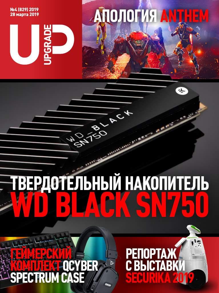 Обложка компьютерного журнала Upgrade № 829