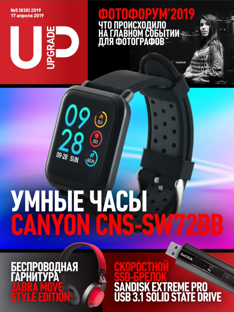 Обложка компьютерного журнала Upgrade № 830