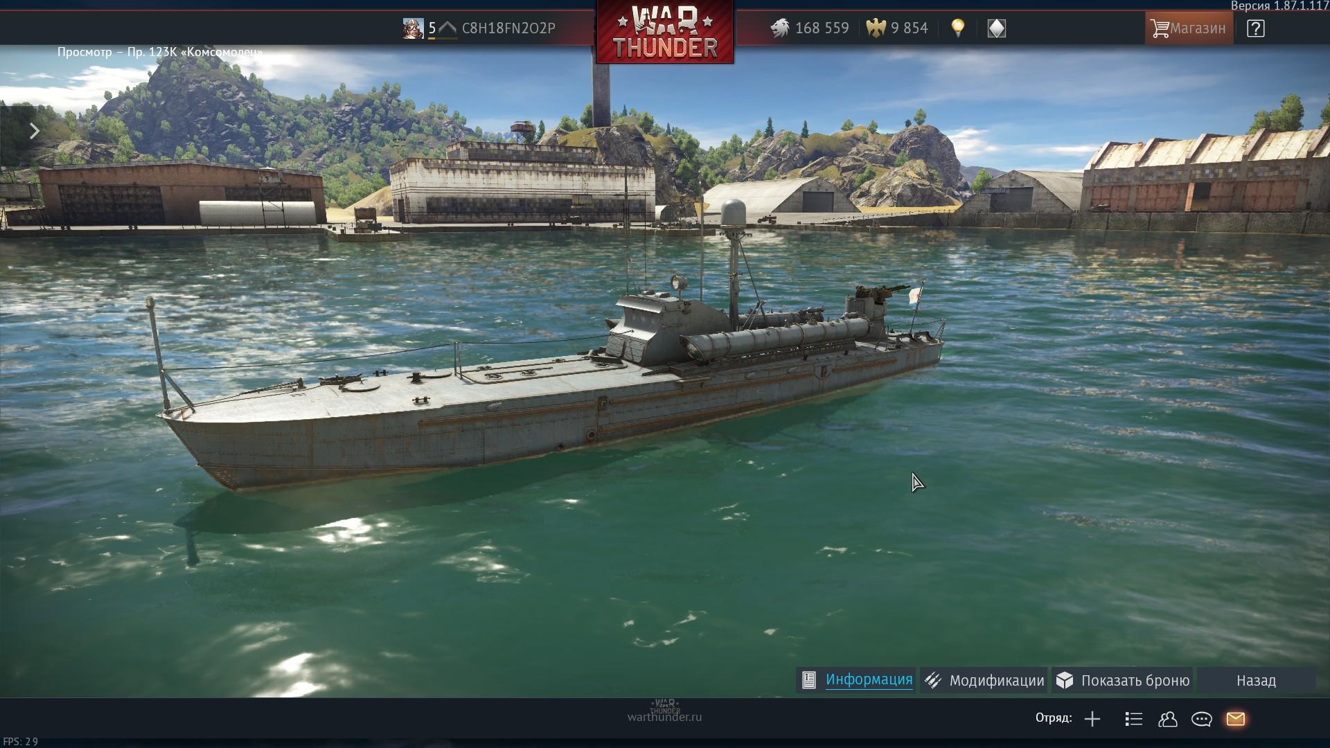 как включить корабли в вар тандер