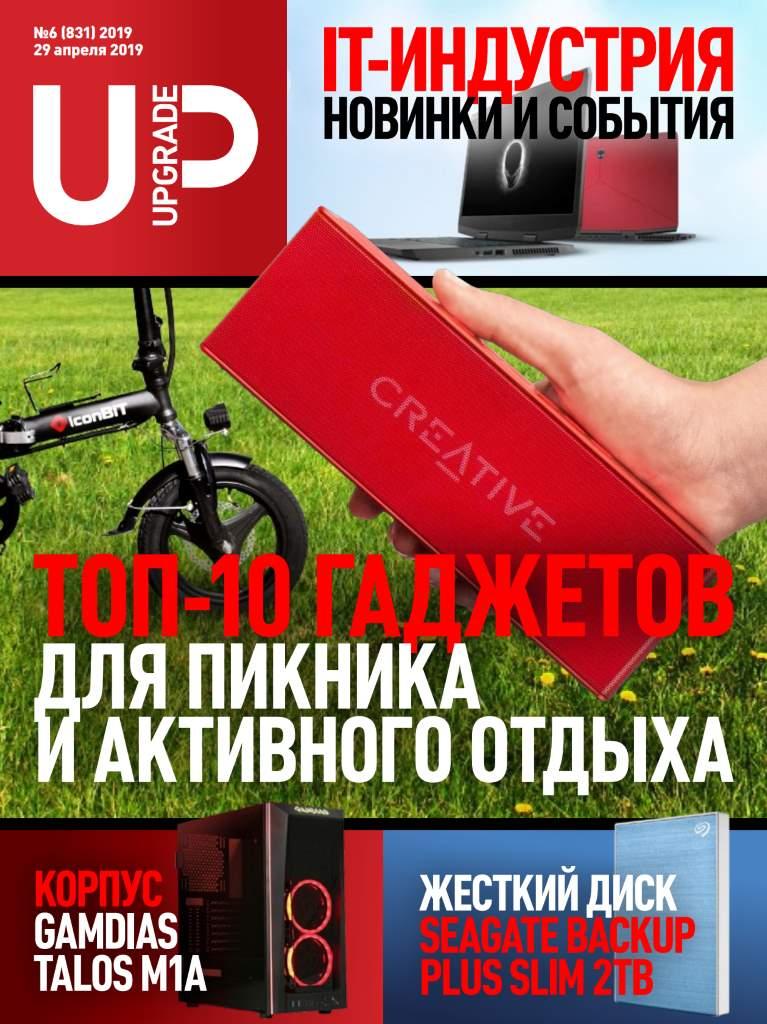 Обложка компьютерного журнала Upgrade № 831