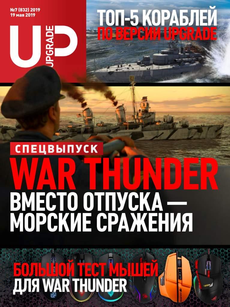 Обложка компьютерного журнала Upgrade № 832