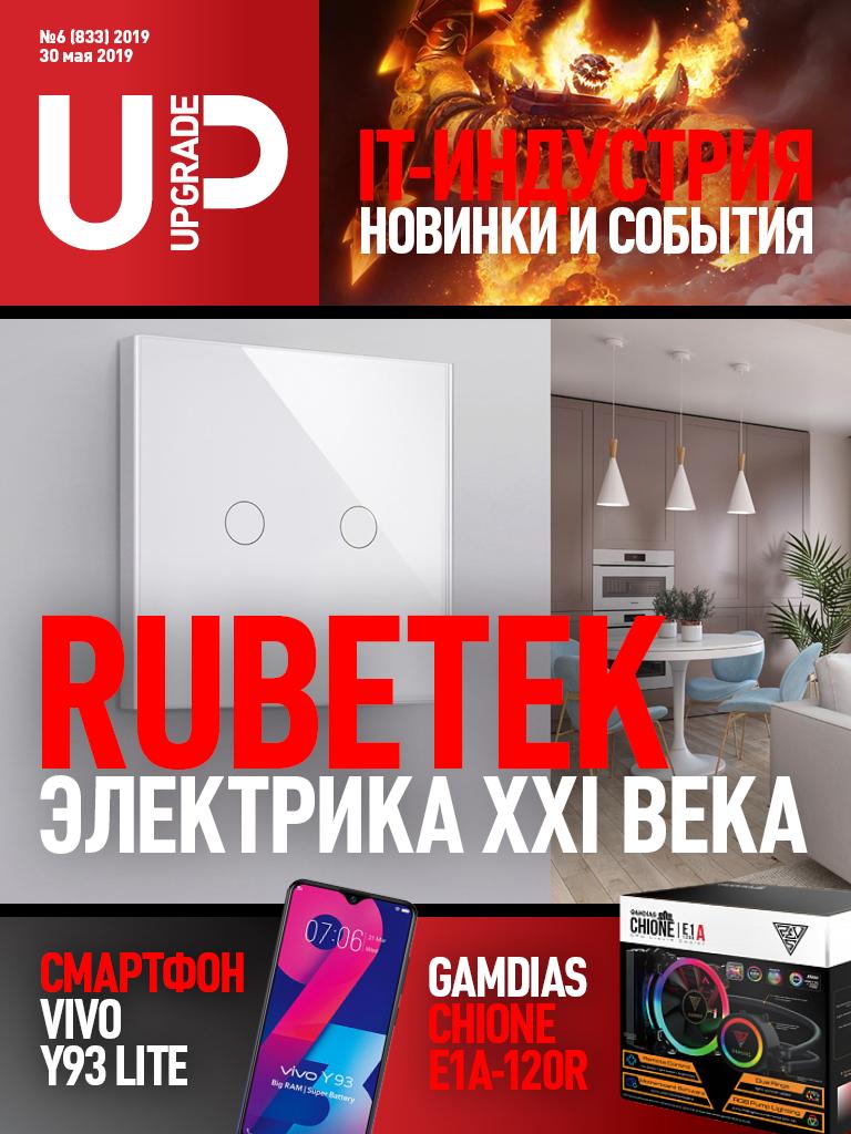 Обложка компьютерного журнала Upgrade № 833