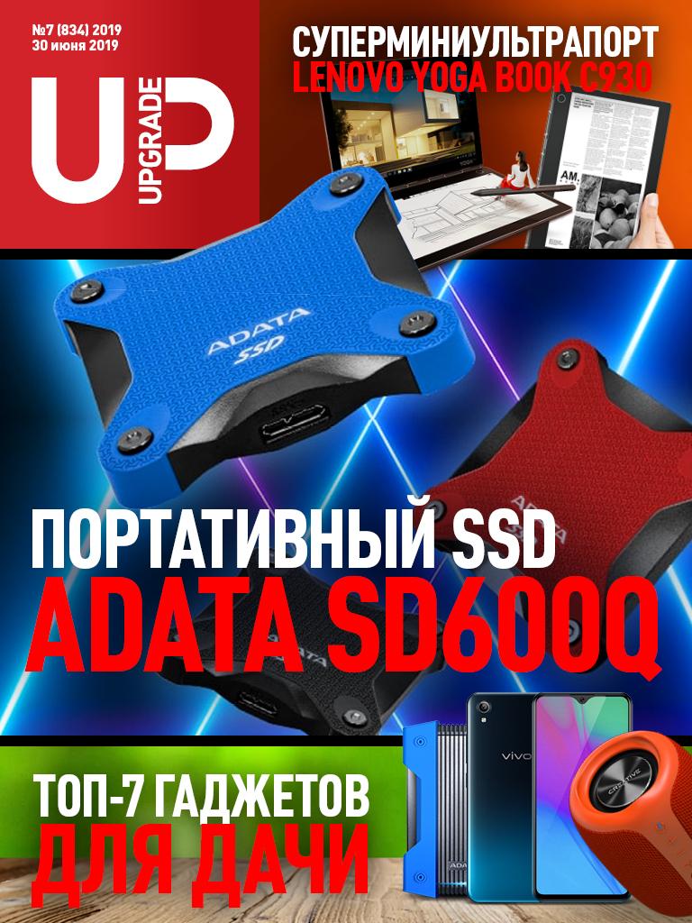Обложка компьютерного журнала Upgrade № 834