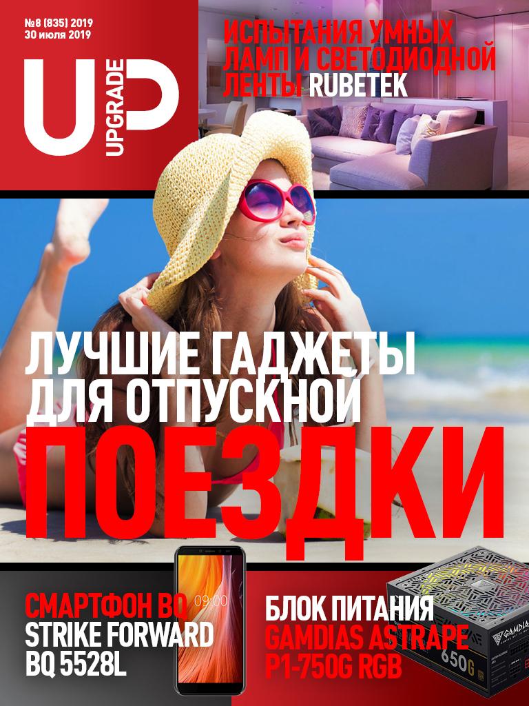Обложка компьютерного журнала Upgrade № 835