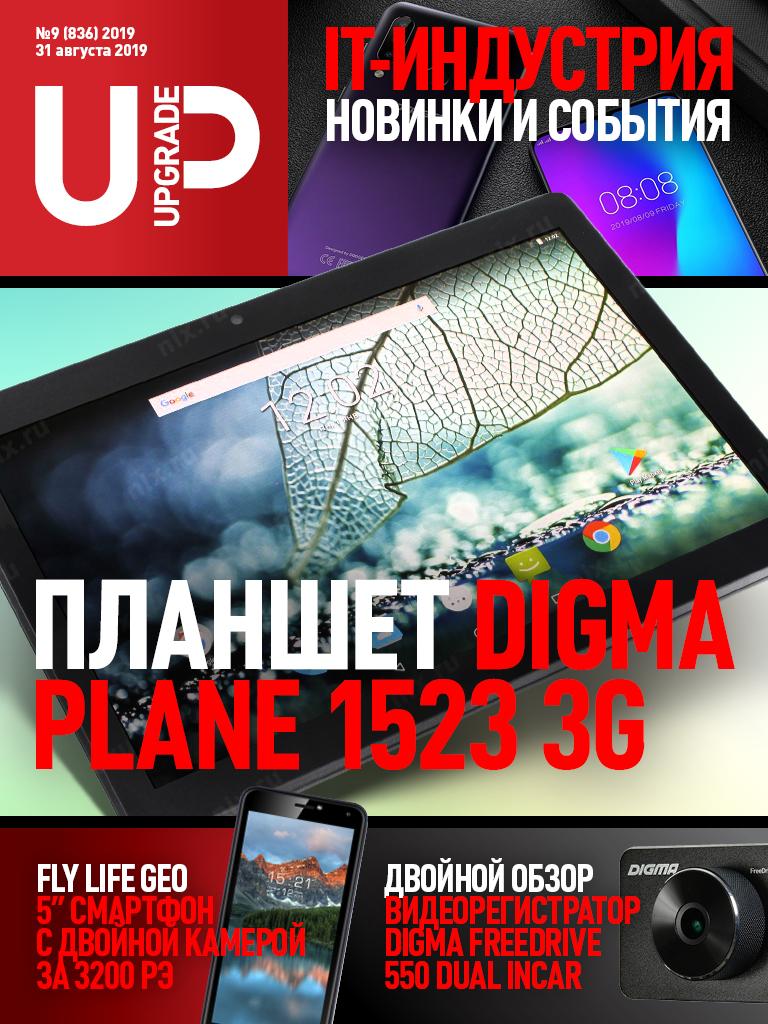 Обложка компьютерного журнала Upgrade № 836